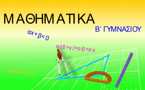 mathimatika-b-gimnasiou-tsiara-banner