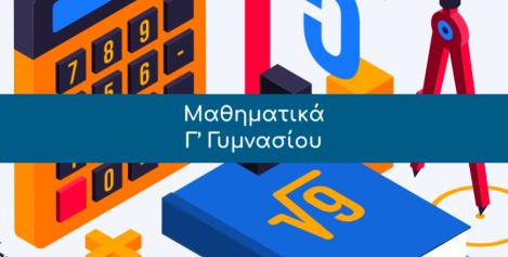 mathimatika-c-gymnasiou-869x439